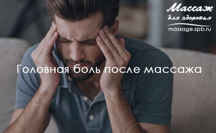 массаж и головная боль