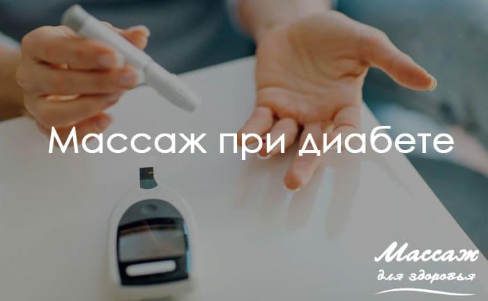 массаж при диабете