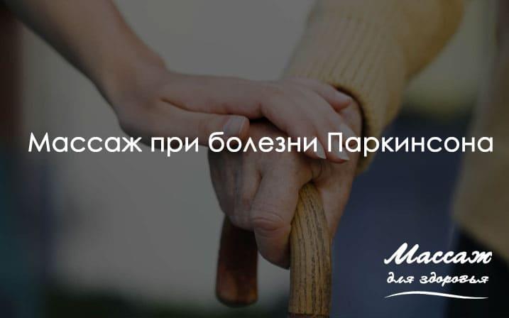 массаж при болезни Паркинсона