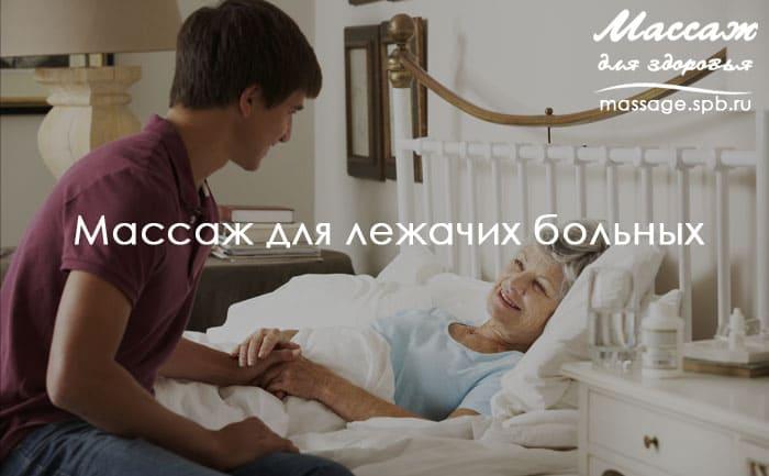Массаж лежачим больным на дому подмосковье дома для престарелых пенсионеров