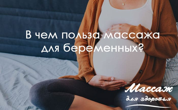 массаж для беременных в спб