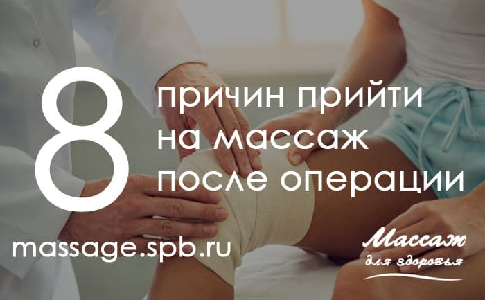 Массаж после операций суставов см бубновский оздоровление позвоночника и суставов скачать