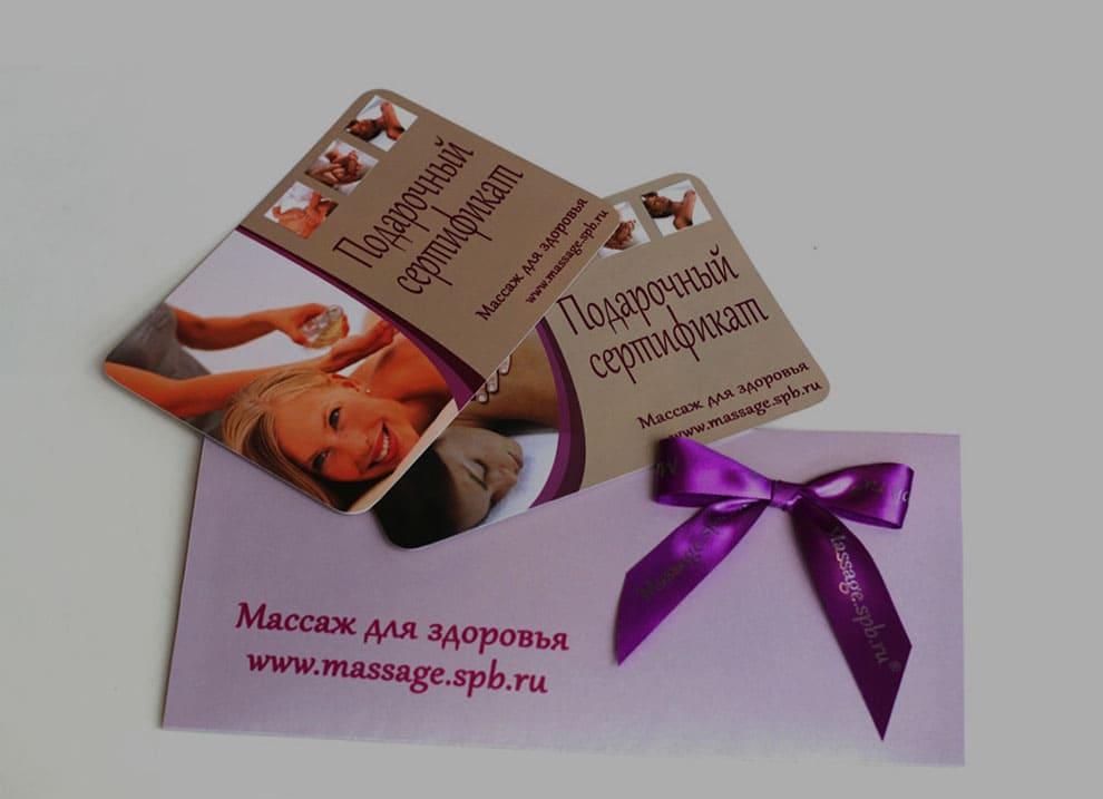 Сертификат на массаж в подарок в спб