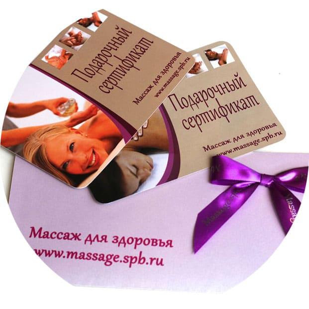 Абонементы для мужчин в подарок 68