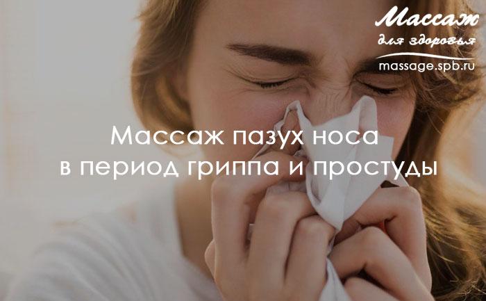 массаж пазух носа