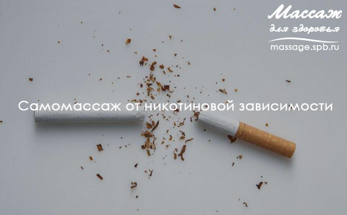 массаж от никотиновой зависимости