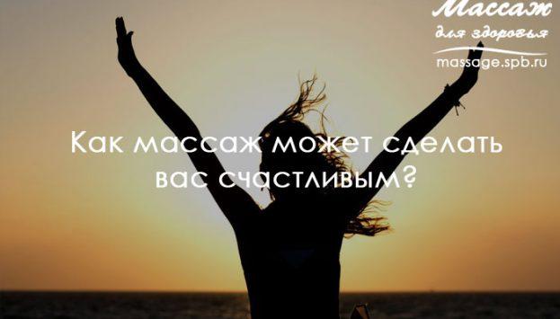 массаж и счастье